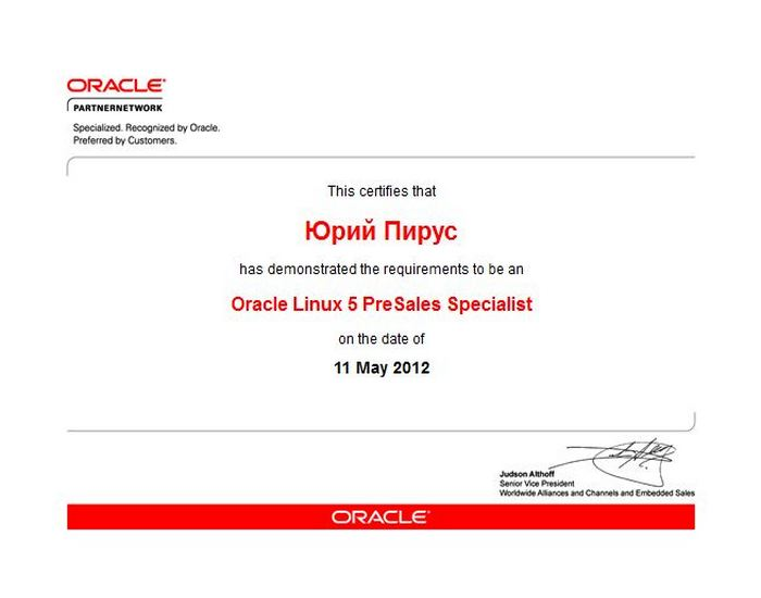 Пирус - OPNCC [Oracle Linux PreSales Specialist]